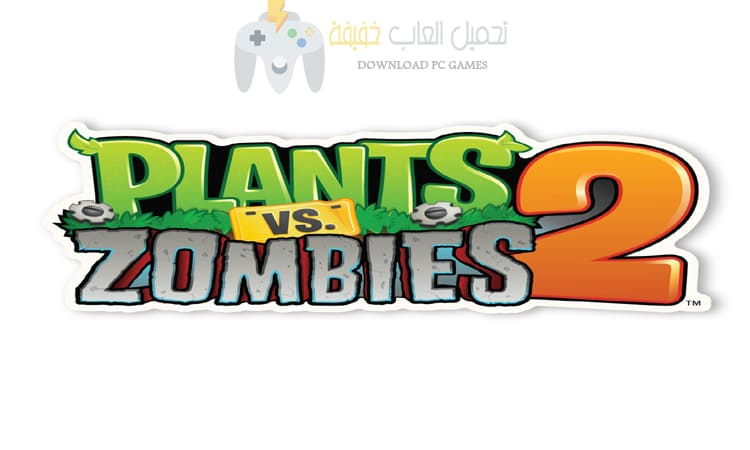تحميل لعبة النباتات ضد الزومبي 2 Plants vs Zombies للكمبيوتر والموبايل
