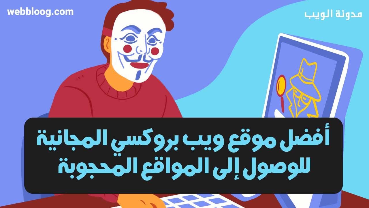 أفضل موقع ويب بروكسي المجانية للوصول إلى المواقع المحجوبة