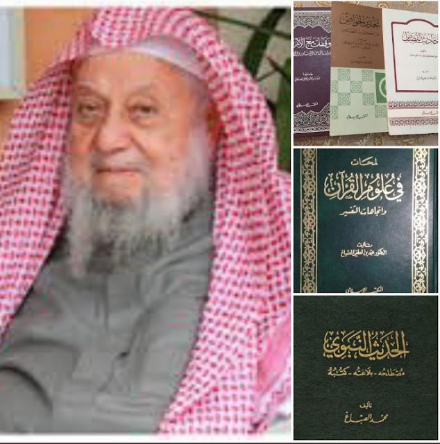 أخبار حصرية || وفاة الشيخ محمد لطفي الصباغ SabbaghDr  صور و موعد تشيع جنازة محمد لطفي الصباغ اليوم بمدينة الرياض