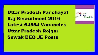 Uttar Pradesh Panchayat Raj Recruitment 2016 Latest 64554 Vacancies Uttar Pradesh Rojgar Sewak DEO JE Posts