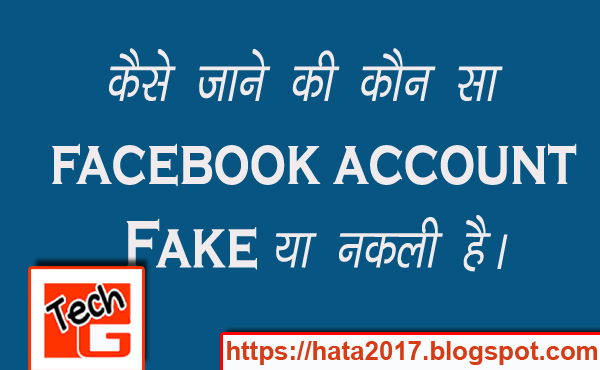 fake-Facebook-account-how-to-identify