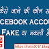 fake Facebook account how to identify [Hindi]