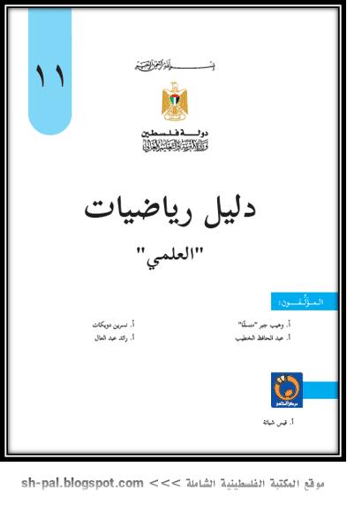 دليل المعلم للصف الحادي عشر علمي رياضيات سوريا pdf