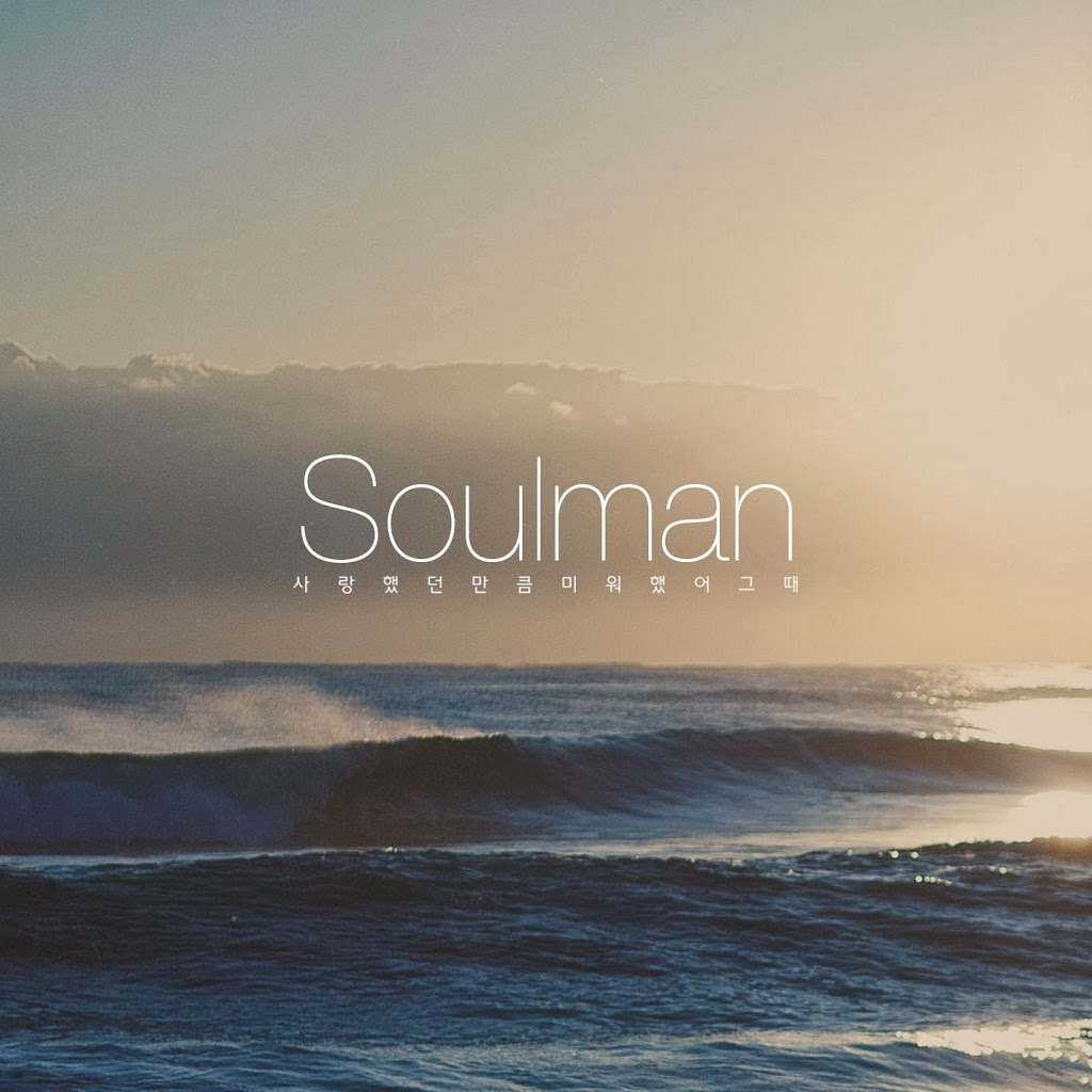 [Single] Soulman – Then Hate Me As Much As I Loved