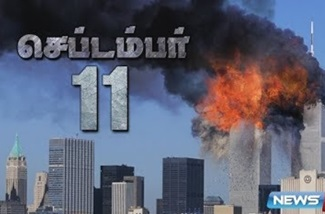 September 11 | Twin Towers Crash | News 7 Tamil