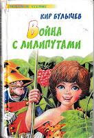 """Кир Булычёв   """"Война с лилипутами"""" \"""