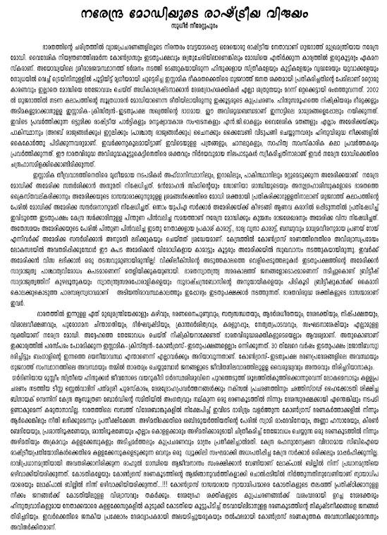 vrittantham who is terror aaranu bheekaran who is terror  narendra modi s political victory narendra modiyude rashtreeya vijayam