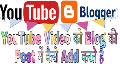 Youtube Video Ko Blog ki Post me kaise add kare