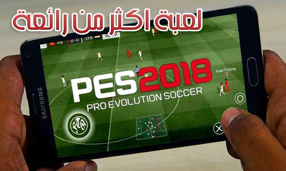 لعبة بيس 2018 PES لهواتف الاندرويد !! لعبة اكثر من رائعة حملها الآن ! تعمل بدون نت اوفلاين