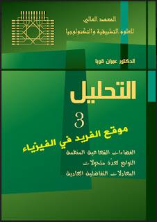 تحميل كتاب التحليل الجزء الثالث 3 pdf المعهد العالي للعلوم التطبيقية والتكنولوجيا ، عمران قوبا