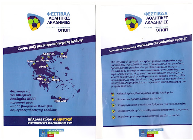Φεστιβάλ Αθλητικές Ακαδημίες ΟΠΑΠ  στο Άργος