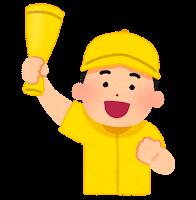 野球を応援する男性のイラスト(黄色)