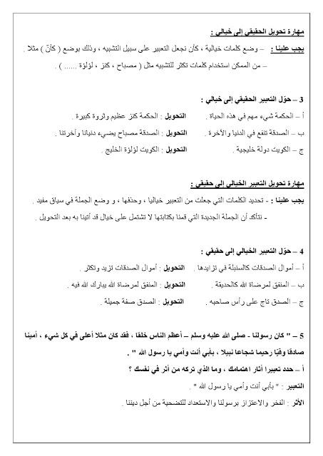 تحضير درس الانفاق في سبيل الله الصف التاسع لغة عربية الفصل