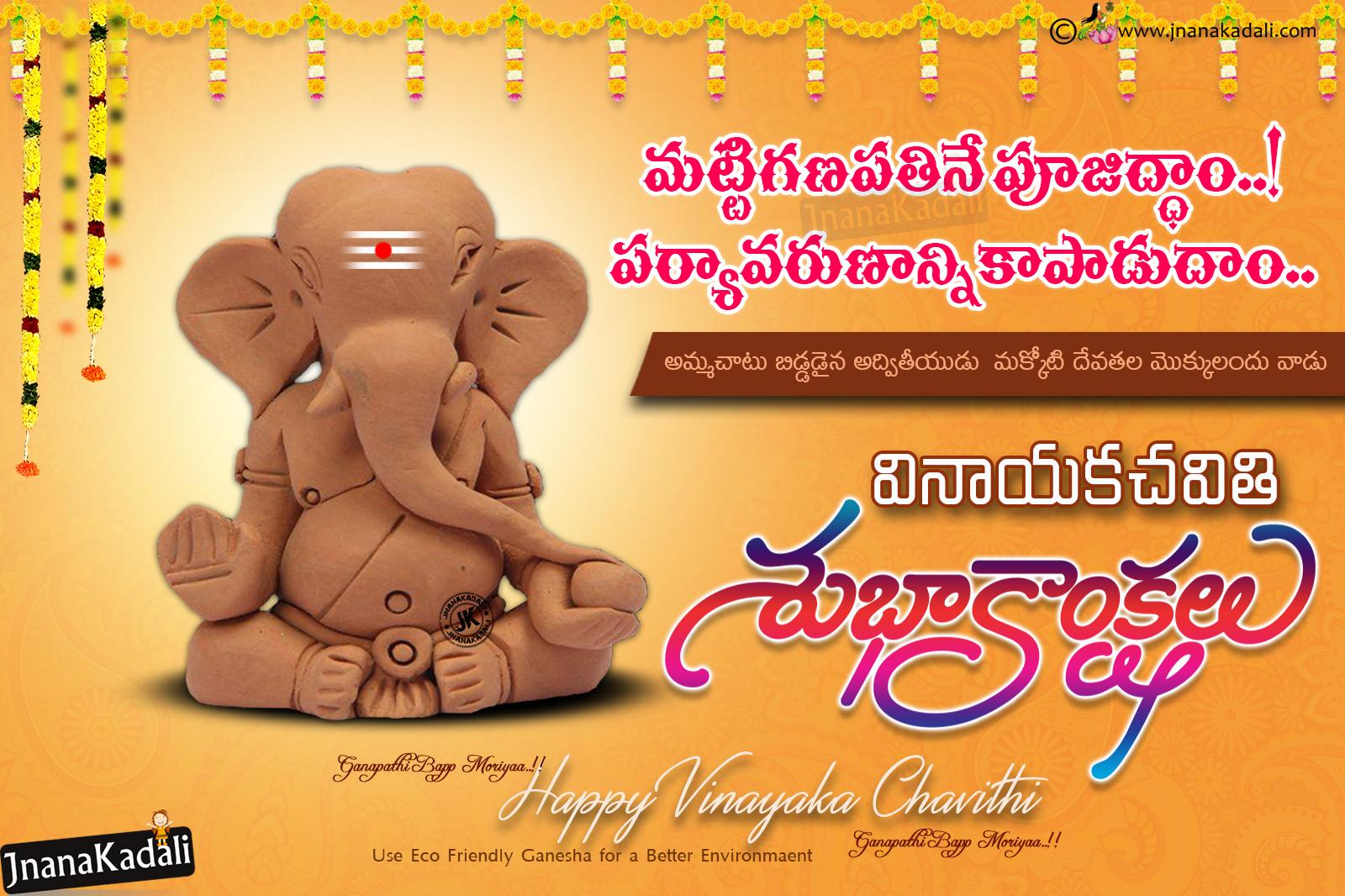 Ganesh Chaturthi Greetings in Telugu-Use Eco Friendly ...