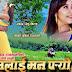 Malai Man paryo | Nepali Movie | Jeevan Luitel, Niruta Singh