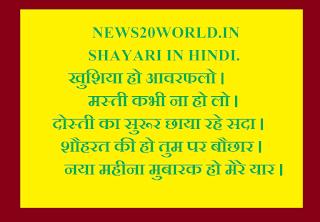LOVE-shayri in hindi-with HD-pic-photos-images-download-free-dosti-hindi shayari-collection-romantic- funny-hindi shayari .  रात भर का मेहमान है अंन्धेरा।  किसी के रोके ना रूका है सवेरा।  रात जितनी ही रंगीन होगी।  सुबह भी उतनी ही हसीन होगी।   LOVE-shayri in hindi-with HD-pic-photos-images-download-free-dosti-hindi shayari-collection-romantic- funny-hindi shayari .