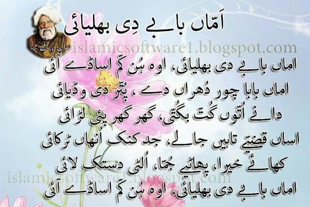 Baba Bulleh Shah Poetry