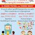 """Ηγουμενίτσα: 3ο παιδικό φεστιβάλ στην ¨Κόκκινη Κλωστή"""""""