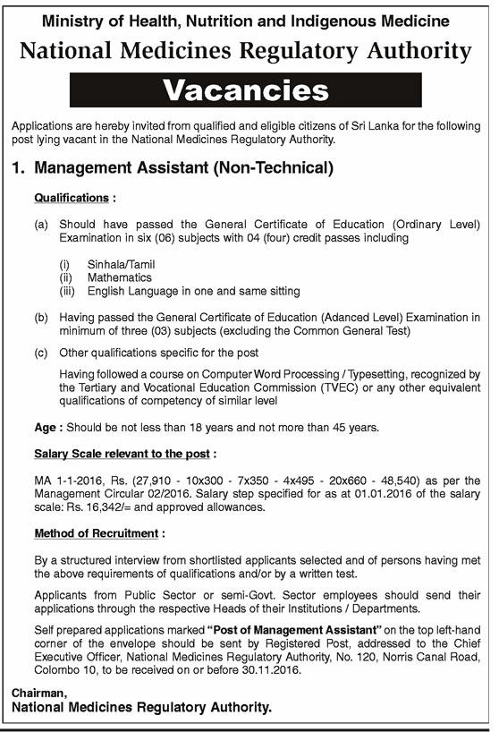 Sri Lankan Government Job Vacancies at National Medicines Regulatory Authority for Management Assistant. කළමනාකරන සහයක රැකියා ඇබෑර්තු
