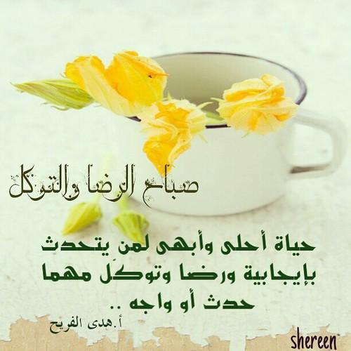 صور صباح الخير,صباح الخير,صور عن صباح الخير,صور لصباح الخير,رسائل صباح الخير,مسجات صباح الخير,صور,صور مكتوب عليها صباح الخير,صباح النور,صباح الخير يا عرب,صباح الجمال,صباح الفل,صباح السعادة,صباحية,الخير,اجمل صور صباح الخير,خواطر صباح الخير,صباح