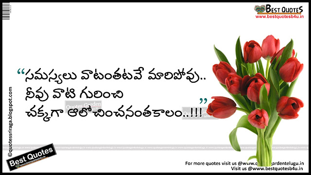 Problems solving telugu inspirational quotes