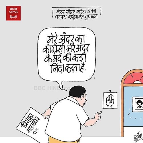 cartoons on politics, indian political cartoon, indian political cartoonist,   congress cartoon, priyanka gandhi cartoon, women, crime against women