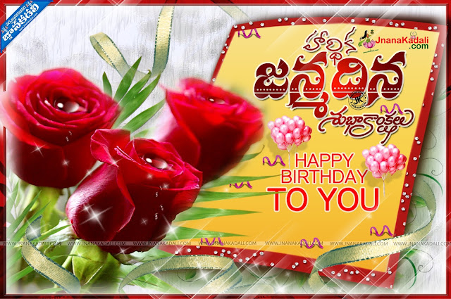 Happy Birthday Telugu Wishes and Messages, Telugu Birthday Cake Designs, Telugu New Inspirational Wallpapers and Quotes, Famous Telugu Birthday Wishes for Sister, Telugu New Birthday Wallpapers and Greetings Images.Good Flowers Birthday wishes with Nice Messages in Telugu Language, Cool Telugu Birthday sms for Lovers, ... Telugu Happy Birthday Wishes and Quotes on CakesBirthday Images; Birthday Quotes; Beautiful Birthday Greetings with Quotations in Telugu. Share this Telugu Birthday Greeting On Facebook