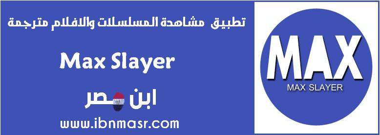 تحميل تطبيق Max Slayer 2019