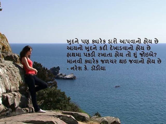 खुदने पण क्यारेक डारो आपवानो होय छे  Gujarati Muktak By Naresh K. Dodia