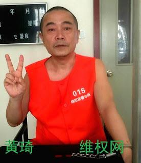 六四天网负责人黄琦狱中遭停药 致病情恶化