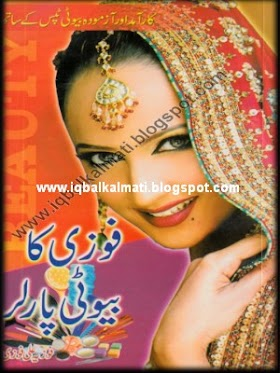 Fozi Ka Beauty Parlour Makeup Urdu Book Download