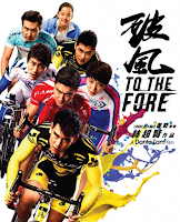 Film To The Fore