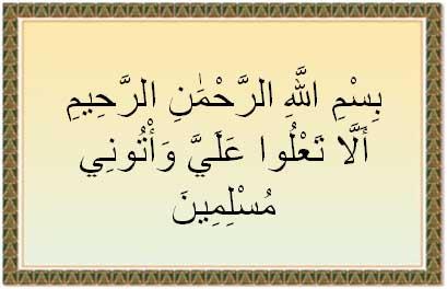 doa nabi sulaiman doa penunduk binatang dan jin