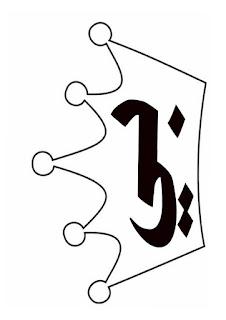 20729319 867690966718708 6847282932184440813 n - بطاقات تيجان الحروف ( تطبع على الورق المقوى الملون و تقص)