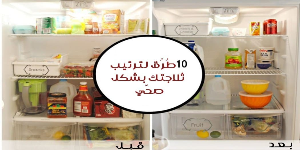 2fc0aa17e 10 نصائح مهمة لترتيب وتنظيم ثلاجتك للحفاظ على صحة عائلتك | فكرة تنميك