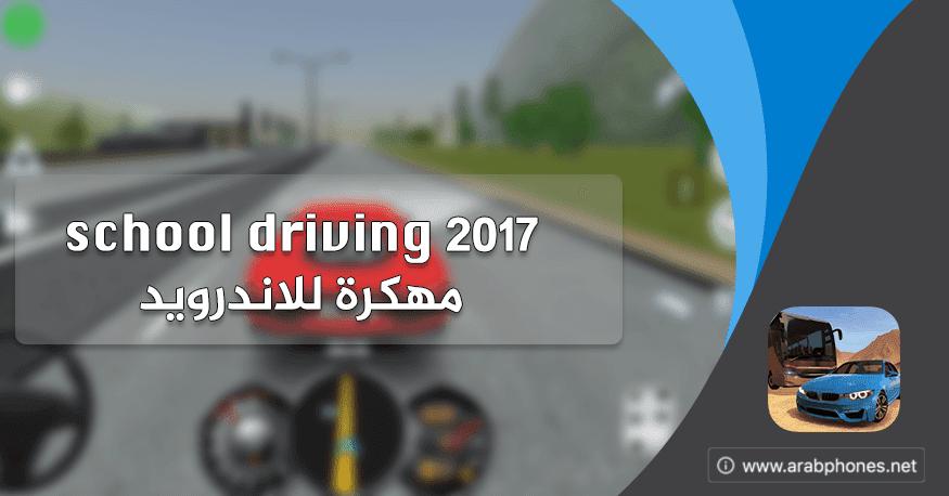 تحميل لعبة school driving 2017 مهكرة للاندرويد