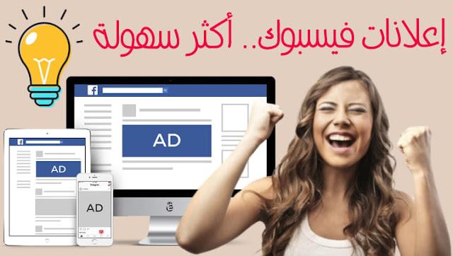 كيفية إنشاء حملة إعلانية ناجحة على Facebook