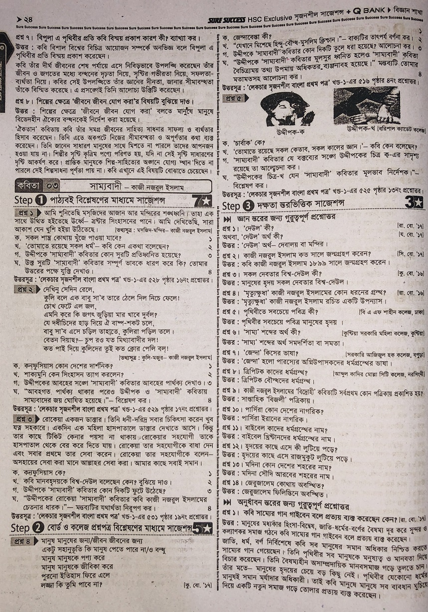 HSC Bangla 1st Paper Suggestion