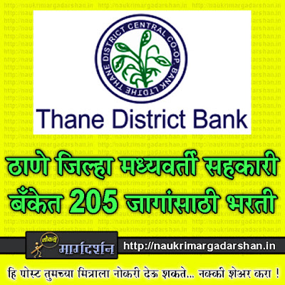 thane district bank recruitment, bank recruitment, co operative bank jobs, local bank jobs, nmk, majhi naukri