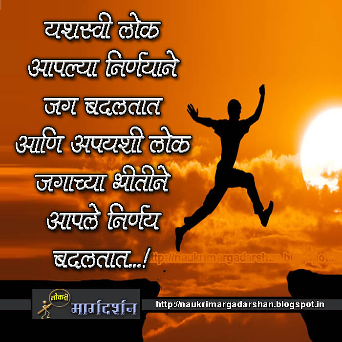 Positive Attitude Quotes Marathi: Positive Thoughts
