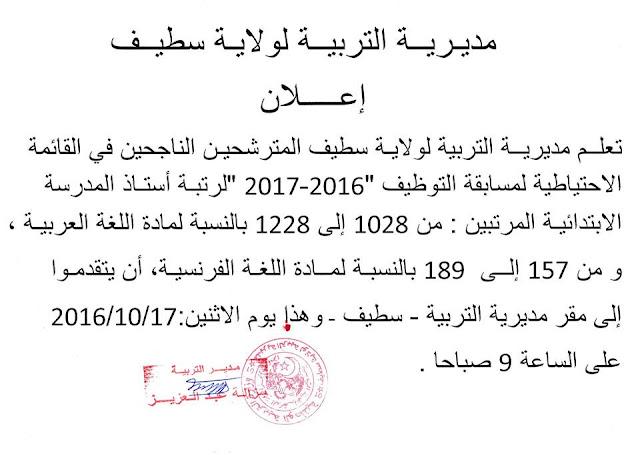 اعلان هام لاحتياط اساتذة الابتدائي عربية وفرنسية - سطيف
