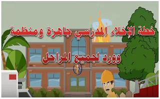 خطة الإخلاء المدرسي جاهزة ومنظمة word لجميع مراحل التعليم والتحميل مباشر