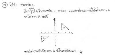 เฉลยคณิตศาสตร์ โอเน็ต ม.3 ปี 2559 ข้อ 15