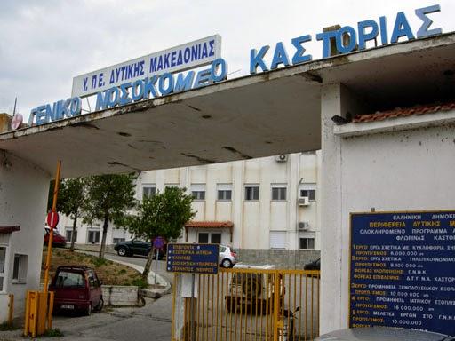 Καταγγελία: Απειλήθηκε με μαχαίρι γιατρός του νοσοκομείου Καστοριάς