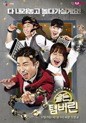 Golden Tambourine Episode 1 (I.O.I Somi & Yoojung)