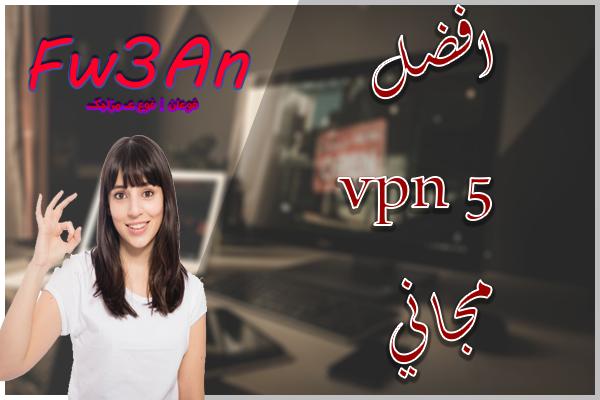 افضل 5 VPN لعام 2018