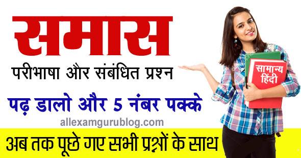samas in hindi