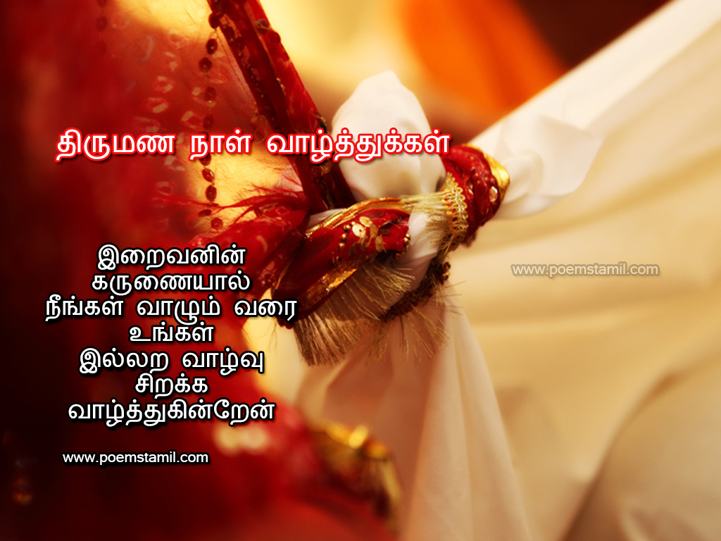 Happy Wedding Day Anniversary Kavithai In Tamil Kalyana Valthu Kavithai Images