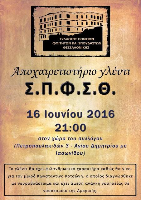 Αποχαιρετιστήριο γλέντι από το Σύλλογο Ποντίων Φοιτητών και Σπουδαστών Θεσσαλονίκης