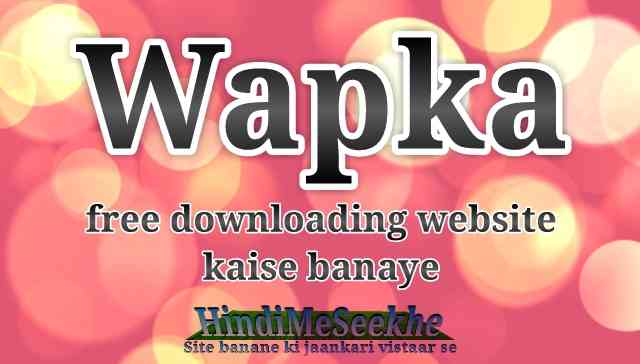 free-downloading-website-kaise-banaye